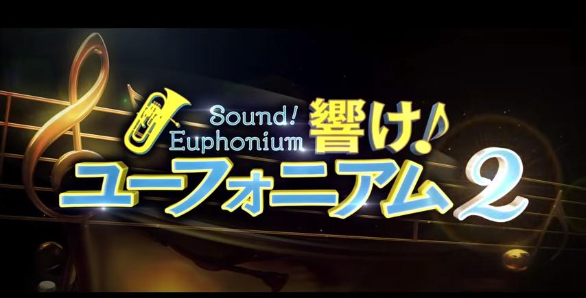 アニメ『響け!ユーフォニアム2』初映像解禁! 海外映画風の予告に困惑!?