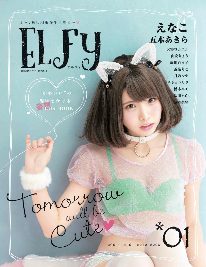 えなこに五木あきら、人気コスプレイヤーが女子の妄想を実現『ELFy』創刊