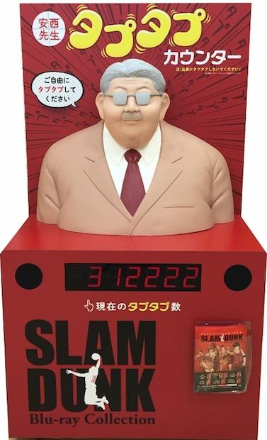 一度は触っとけ! スラダン安西先生タプタプ装置が東京凱旋