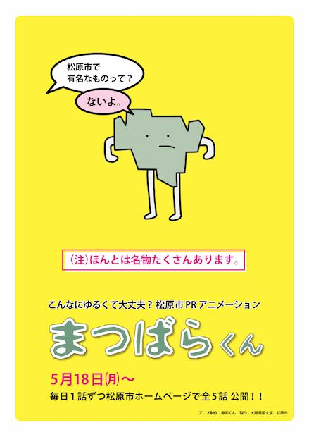 有名なものは「ないよ。」 寿司くん参加の地域PRアニメ『まつばらくん』
