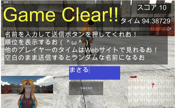 game_clear_send_name