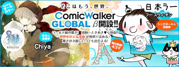 KADOKAWAが海外漫画の無料サイト開設! アジアの有名漫画家参戦