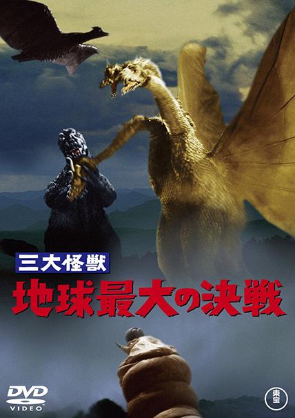 『三大怪獣 地球最大の決戦』(1964)