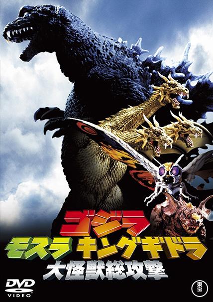 『ゴジラ・モスラ・キングギドラ 大怪獣総攻撃』(2001)