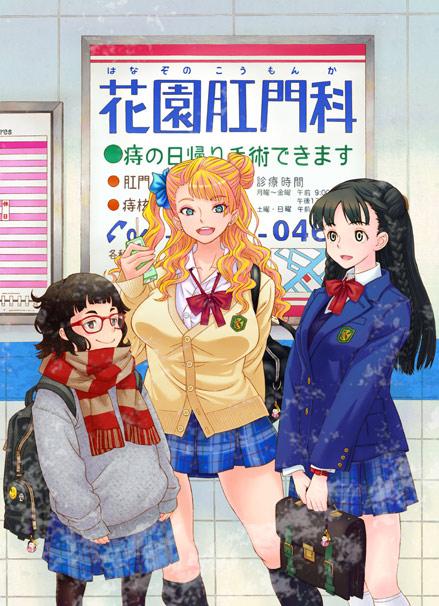 ちょっぴりHな女子コメディ! Webマンガ「ギャル子ちゃん」週刊連載開始