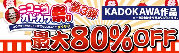 角川作品が最大80%OFF! ニコニコカドカワ祭り第3弾もすごい!