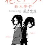 岩井俊二の長編アニメ『花とアリス殺人事件』を道満晴明がコミカライズ