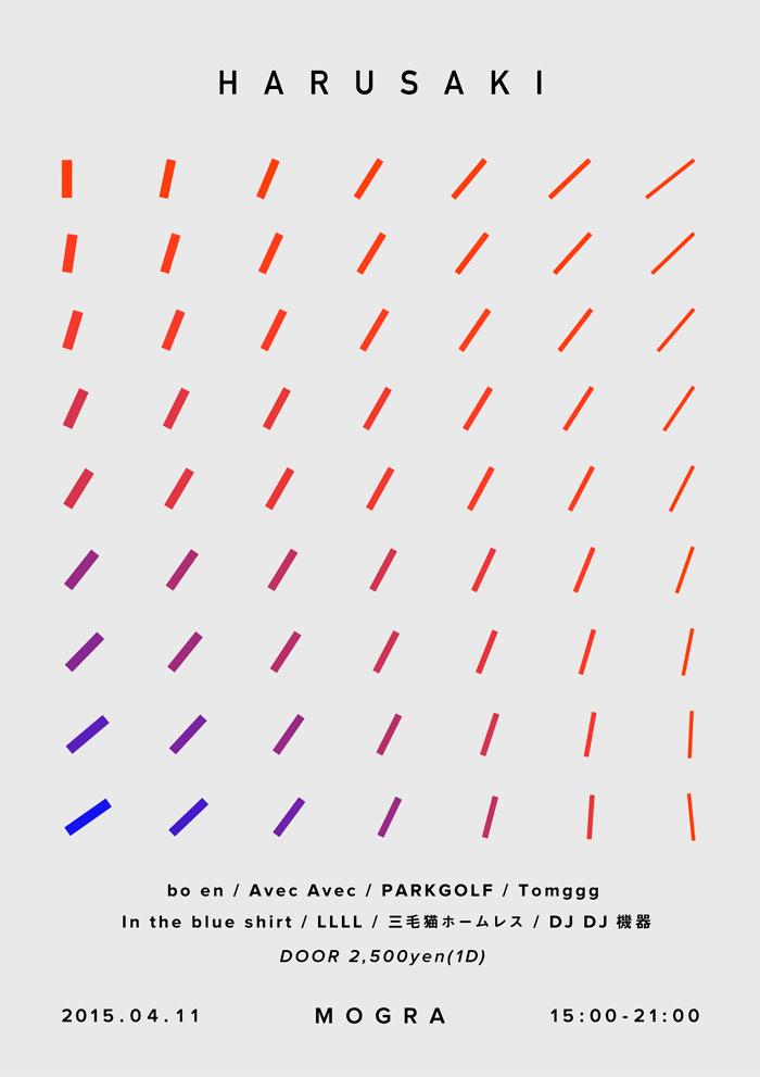 これがインターネットの春! ネット生まれのアーティスト集結の「HARUSAKI」
