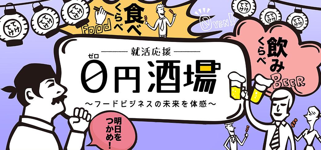 ビール飲んで料理食べながら就活! 就活応援0円酒場とは?