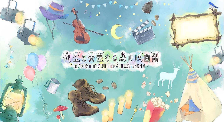 自然の中で一晩中名作映画を上映「夜空と交差する森の映画祭2016」開催!