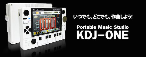 これ1台で本格的な作曲! 携帯ゲーム風の小型DTMマシンが資金募集