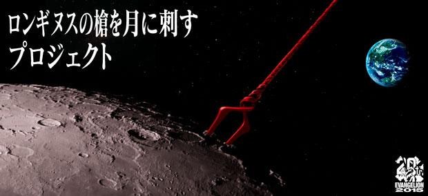 ガチで「ロンギヌスの槍に月に刺す」 エヴァの胸アツすぎる企画始動