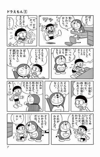 『ドラえもん』デジタル版/(C)藤子プロ・小学館