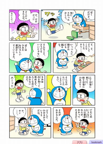 デジタルカラー版/(C)藤子プロ・小学館