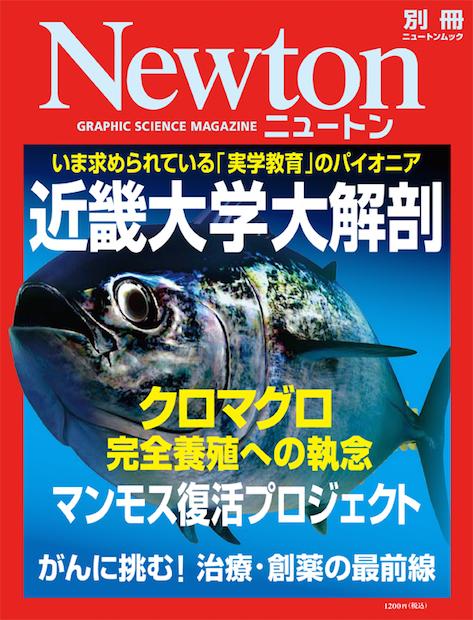 科学誌『Newton』初の大学特集! 近畿大学のマグロやマンモス研究に迫る