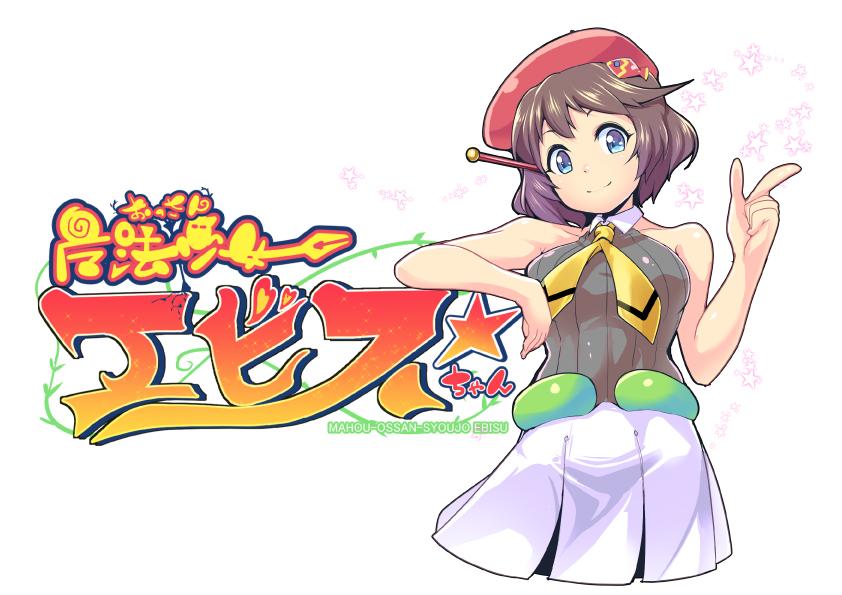 蛭子能収がアニメで魔法少女に変身 アフレコ風景がシュールすぎる