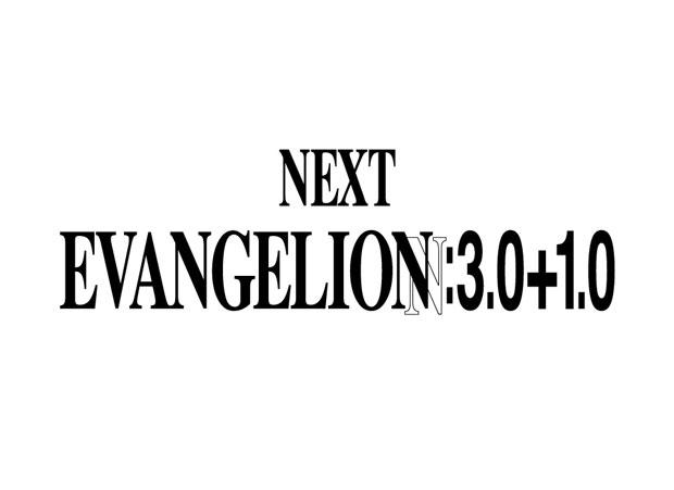 EVANGELION:3.0+1.0