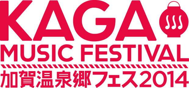 「加賀温泉郷フェス2014」 TOWA TEI、neco眠るら第2弾出演者発表