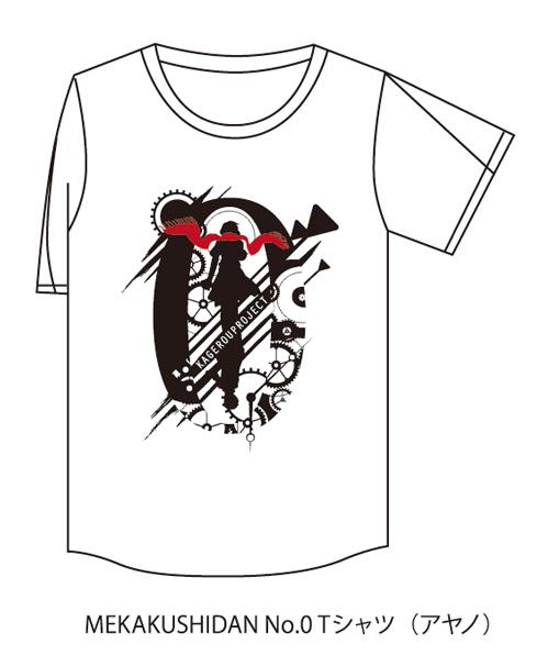 MEKAKUSHIDAN No.0 Tシャツ(アヤノ)