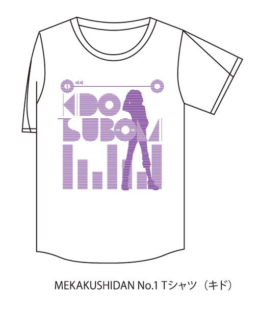 MEKAKUSHIDAN No.1 Tシャツ(キド)