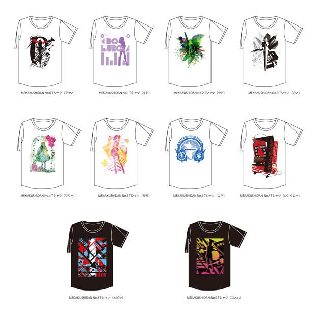 「カゲプロ」メカクシ団メンバーがTシャツに! Web先行受注開始