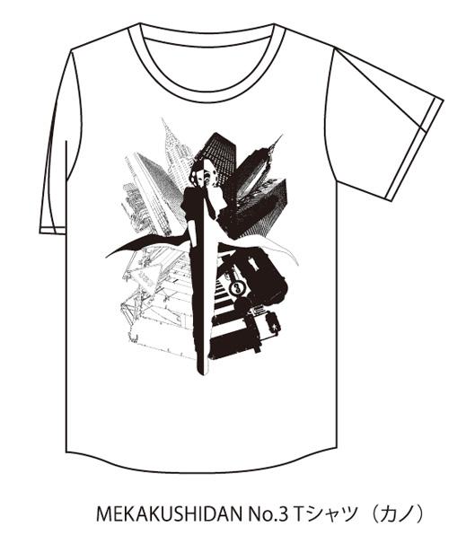 MEKAKUSHIDAN No.3 Tシャツ(カノ)