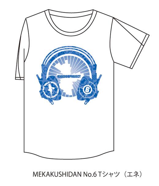 MEKAKUSHIDAN No.6 Tシャツ(エネ)