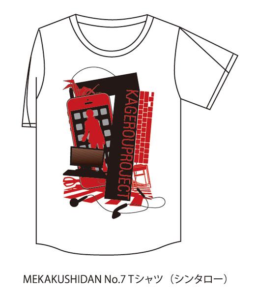 MEKAKUSHIDAN No.7 Tシャツ(シンタロー)