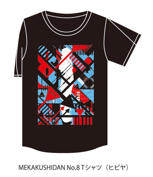 MEKAKUSHIDAN No.8 Tシャツ(ヒビヤ)