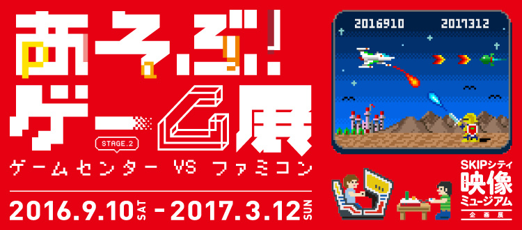 「あそぶ!ゲーム展 ステージ2」アーケードとファミコンの名作が遊べる!