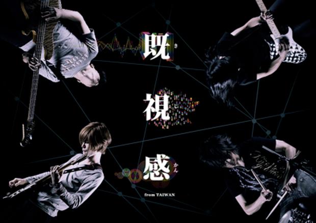 台湾で話題のポストロックバンド・既視感 国内対バンツアー開始!