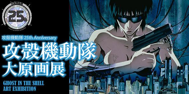 士郎正宗「攻殻機動隊」大原画展 マンガ原稿やアニメ原画を一挙展示
