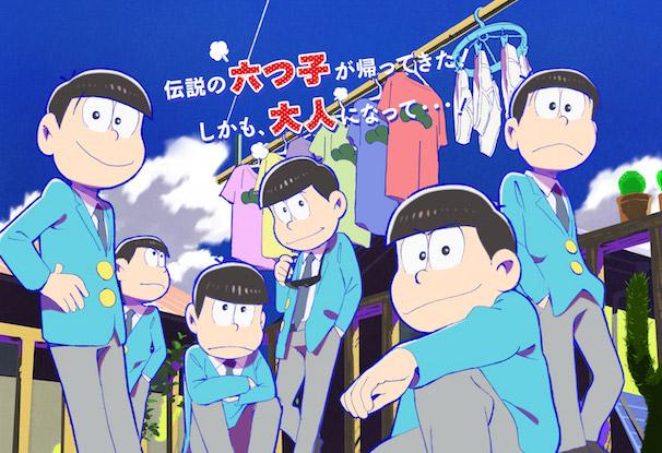 6つ子の成長した姿を描くTVアニメ『おそ松さん』今秋放送!