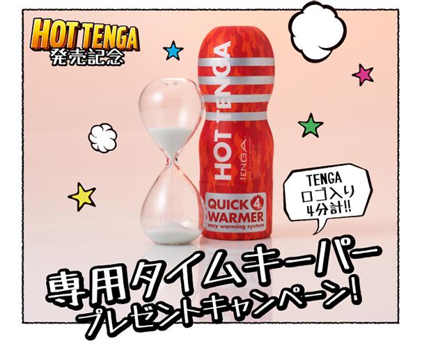 hot tenga