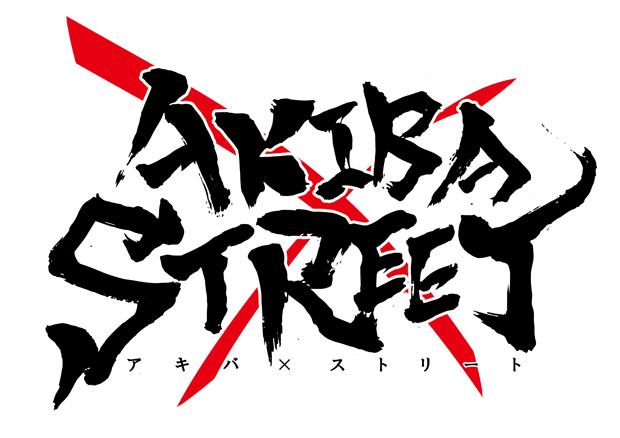 世界初のアニソンダンスバトル大会! 「アキバ×ストリート」開催決定