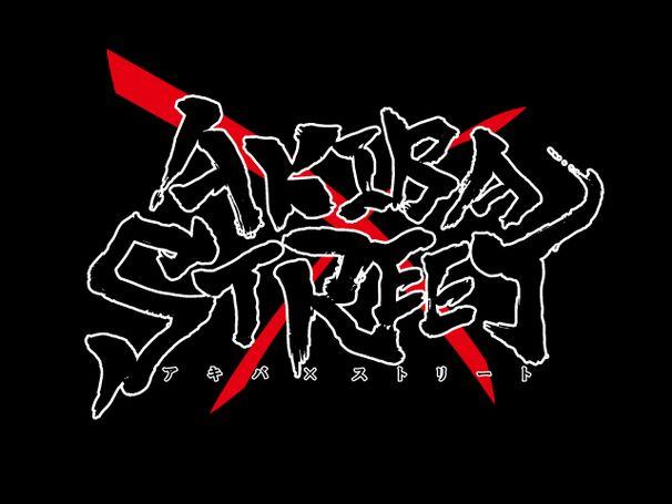 「アキバ×ストリート」ロゴ