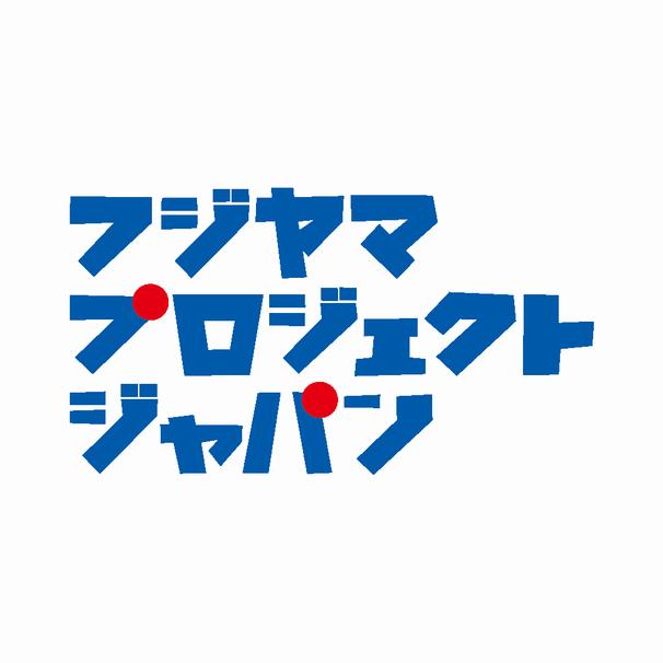 FUJIYAMA PROJECT JAPAN�?����