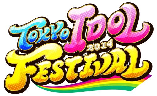 「東京アイドルフェスティバル(TIF)2014」第5弾に椎名ぴかりん、橋本環奈ら