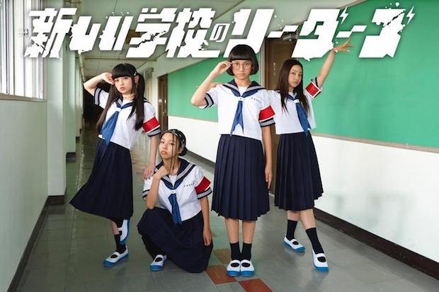 tofubeatsがFit'sのCM曲をリミックス 新しい学校のリーダーズとは?