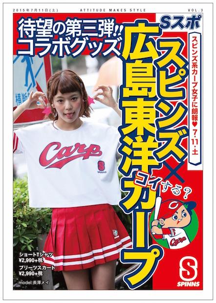 原宿系カープ女子? スピンズと広島カープのコラボT&スカートが激かわ