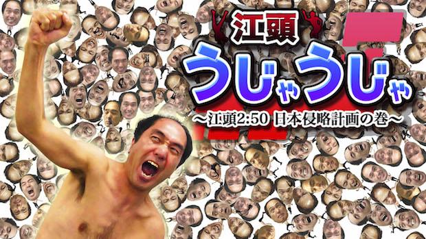 江頭2:50で日本を蹂躙! 放置系アプリ「江頭うじゃうじゃ」が不気味