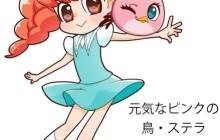 『なかよし』で少女漫画化! 20億ダウンロードの大人気アプリ『Angry Birds』