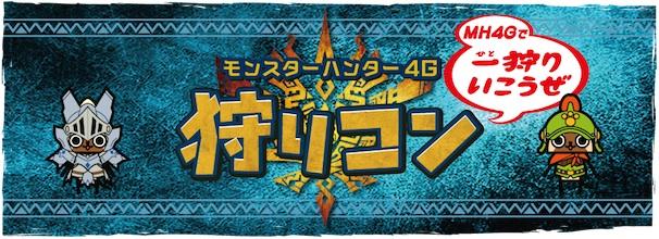 「狩りコン 〜MH4Gで一(ひと)狩りいこうぜ〜」(画像は「街コン」公式サイトより)