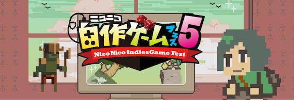 「ニコニコ自作ゲームフェス5」公式サイトより