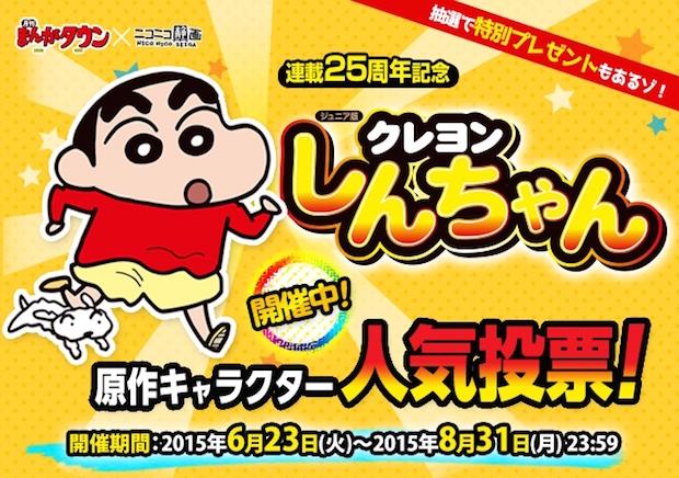 『クレヨンしんちゃん』25周年記念で人気投票! きゃりーも表紙に登場