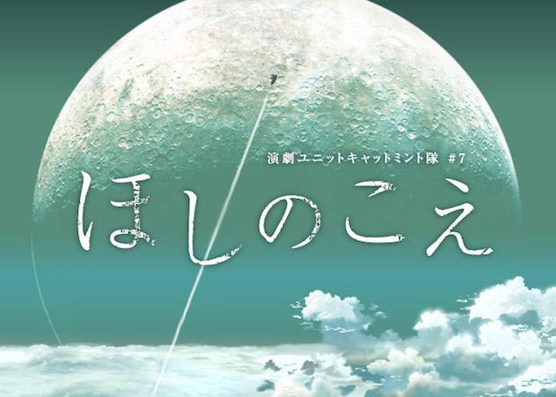 アニメ『ほしのこえ』舞台化 小松未可子や元モー娘。新垣里沙が出演