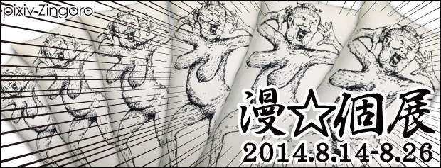 ババア抱き枕に使用済みTENGA…漫☆画太郎「漫☆個展」の詳細が明らかに…