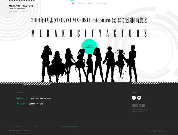 カゲプロのTVアニメ「メカクシティアクターズ」公式サイト公開