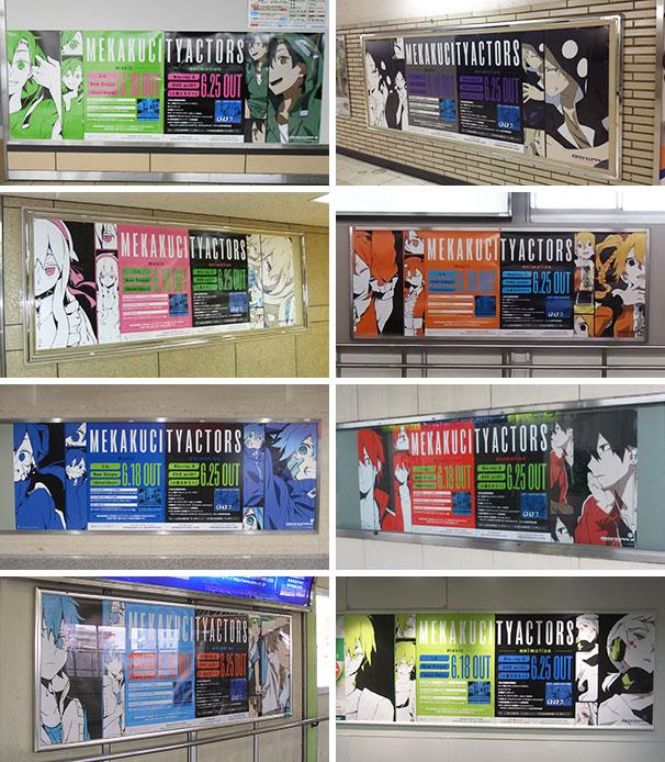 じん ニューシングル「daze/days」、アニメ「メカクシティアクターズ」スプリット駅貼看板