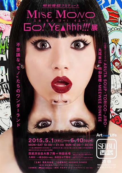 Mise Mono Go! Yeahhh!!! 展